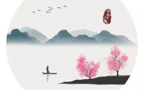 12首安心诗词:心中若有桃花源,何处不是水云间