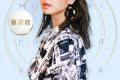 蔡依林与五月天将登陆广州 打卡第十三届音乐盛典咪咕汇插图
